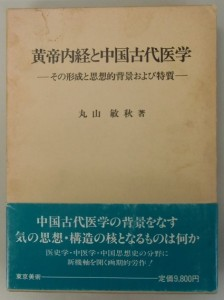 黄帝内経と中国古代医学