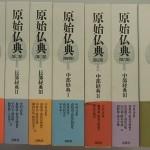 原始仏典 全7冊揃い