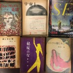 秘境の女など香山滋の探偵小説や雑誌をお売り頂きました