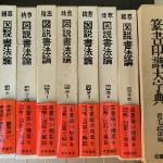 中国法書選や図説書法論など書道書をお譲りさせて頂きました