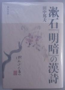 漱石『明暗』の漢詩