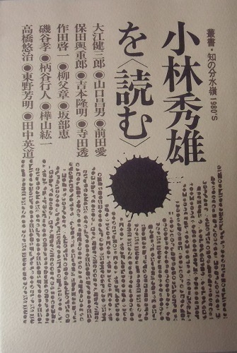 小林秀雄を読む