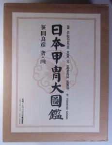 日本甲冑大図鑑