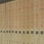 故宮歴代法書全集や中國璽印集粹などを書道書を買取させて頂きました