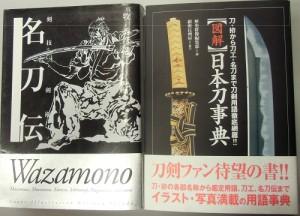 図解日本刀事典