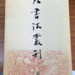 book178a