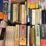 時代別国語大辞典や室町時代物語大成など国文学書の買い取り