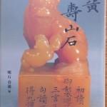田黄壽山石や東京精華硯譜など硯、印材など書道具に関する古書の買入れ