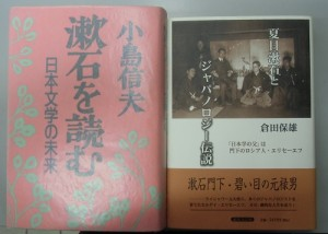 漱石を読む