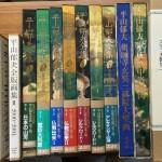 近世御用絵師の史的研究など専門書や平山郁夫全版画集など美術書をお譲り頂きました