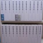 西田幾太郎全集や噺本大系など大量の古書を出張買取させて頂きました