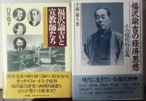 福沢諭吉と宣教師たち