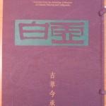 中国美術や硯、拓本など文房四宝、書道に関する古書をお譲り頂きました