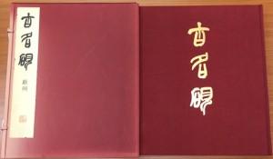 book510