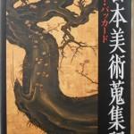 日本美術蒐集記