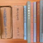 古い刀剣に関する古書をお譲り頂きました