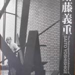 斉藤義重展