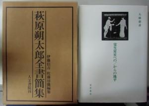 萩原朔太郎全書簡集