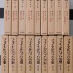 フォイエルバッハ全集やハイデッガー選集など哲学書・心理学書を出張買い取りさせて頂きました