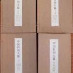 中国石刻大観や書学大系など書道書を店頭にてお売り頂きました