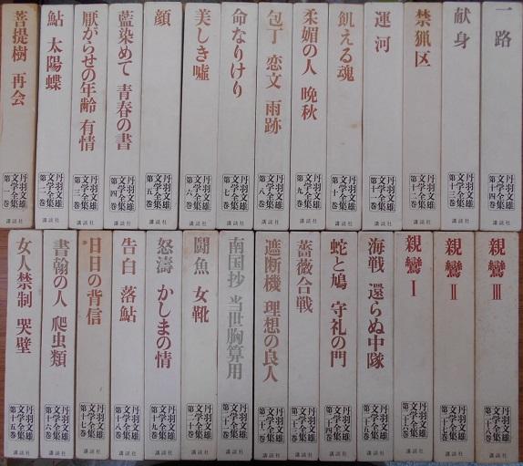 丹羽文雄文学全集や川端康成全集...