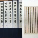 書道家西川寧のお弟子さんから書道書や書道具、掛け軸を大量出張買い取りさせて頂きました