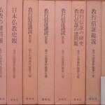 定本親鸞聖人全集や金子大栄著作集など仏教書を買い取りさせて頂きました