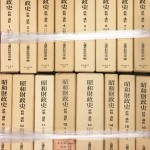 マルクス資本論草稿集や日本金融史資料など経済書をお売り頂きました