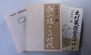 中村真一郎の本