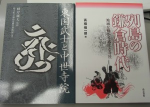 列島の鎌倉時代