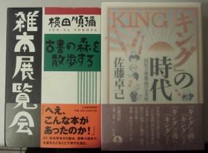 キングの時代