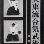 日本の古武道や伯耆流柔術秘伝絵巻など武道書をお売り頂きました