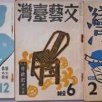 戦前の雑誌文藝台湾や支那のランプなど古い雑誌や古書を出張にて買い取りさせて頂きました