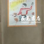 日本童画家協会作品集を買い取りさせて頂きました