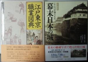 江戸東京職業図典