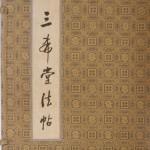 三希堂法帖など書道に関する古書を出張にて買い取りさせて頂きました