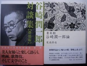 谷崎潤一郎対談集