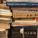 戦前の文学書や支那・満州関係の古書を出張にてお譲り頂きました