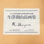 石川九楊作品集や東洋陶磁など美術に関する本を出張にて買い取りさせて頂きました