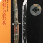 日本刀の研究と鑑定など刀剣や鍔、鎧に関する古書を出張買い取りさせて頂きました