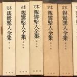 定本親鸞聖人全集や真宗史の研究など仏教書を出張買い取りさせて頂きました
