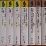 バルサック人間喜劇セレクションなど海外文学全集や日本の文学全集を出張にて買い取りさせて頂きました