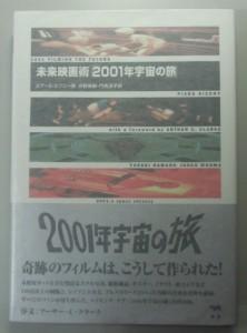 未来映画術 2001年宇宙の旅