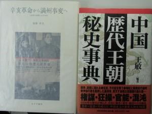 中国歴代王朝秘史事典