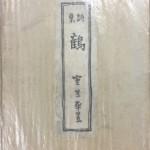 室生犀星の詩集鶴など古い文学書を出張にて買い取りさせて頂きました