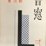 恩地孝四郎編輯の戦前雑誌「書窓」をお売り頂きました