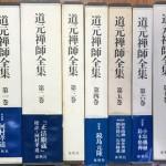 平川彰著作集や道元禅師全集など仏教に関する古書を大量出張買取させて頂きました