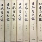 日本刀大鑑や刀剣銘字大鑑など刀剣に関する古書を出張買い取りさせて頂きました