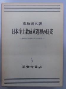 日本浄土教成立過程の研究