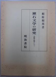 漱石文学の研究